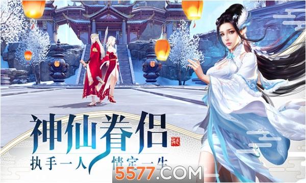 剑域九州龙武游戏官方版截图0