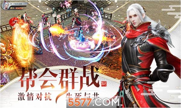 剑域九州龙武游戏官方版截图1