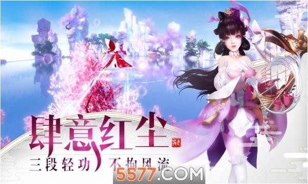 剑域九州龙武游戏官方版截图2