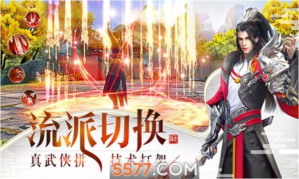 剑域九州龙武游戏官方版截图3