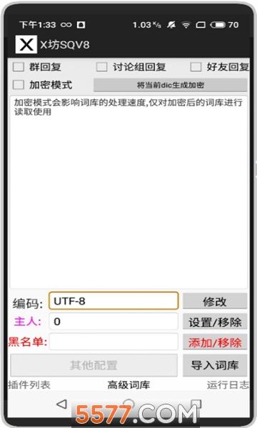 x坊sq软件(qq辅助机器人)截图1