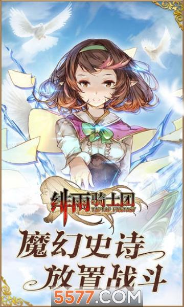 绯雨骑士团2无限钻石bt版截图3