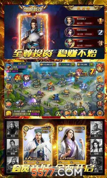 卧龙吟觉醒游戏官方版截图4