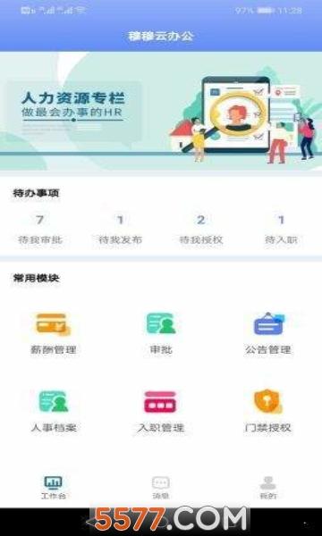 穆穆云办公app截图2