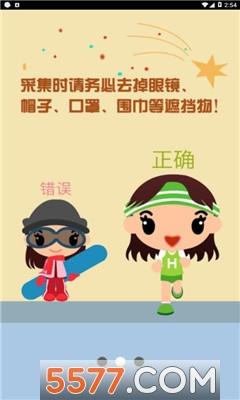 山东智慧资助系统app