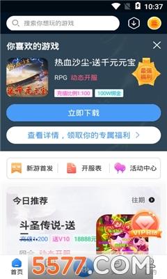 七木游戏盒子app