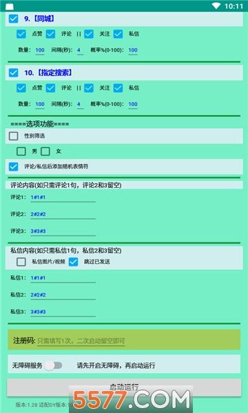 DY精灵软件(上粉神器)