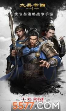 大秦帝国裂变完整版游戏