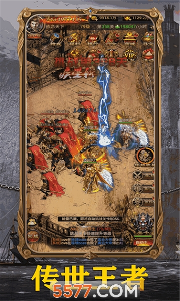 雷霆战神之散人传奇官方版截图1