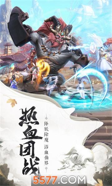 阴阳剑仙决官方版截图1