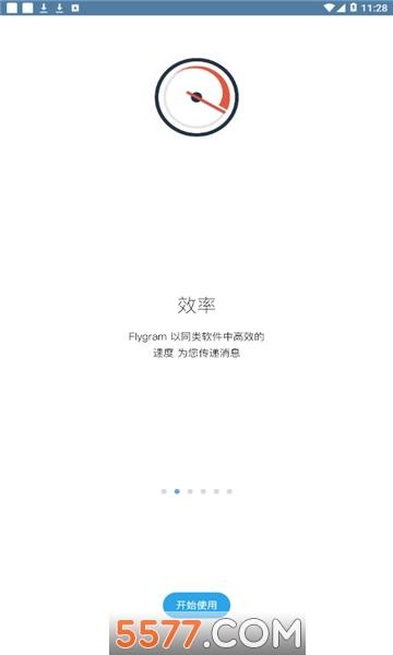 flygram软件截图2