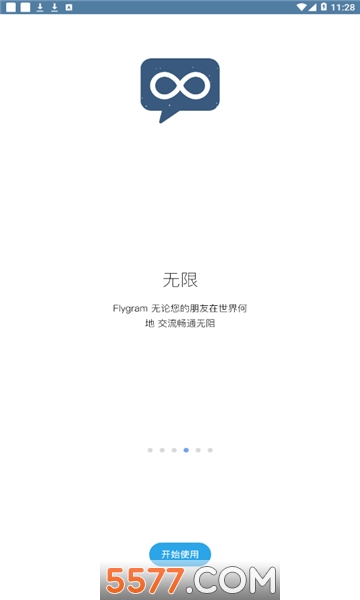 flygram聊天工具截图0