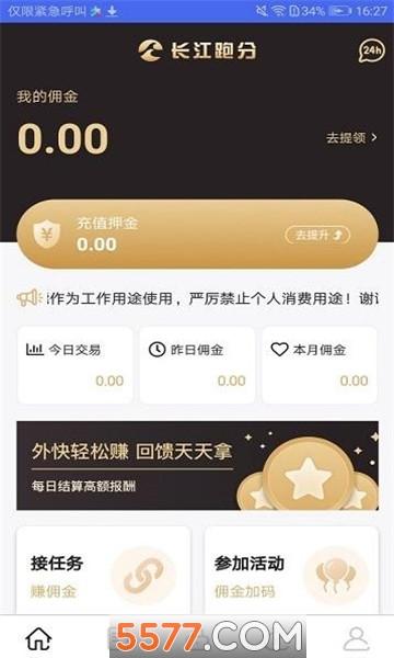 长江跑分兼职返利赚钱软件截图1