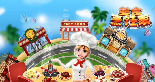类似美食烹饪家的游戏