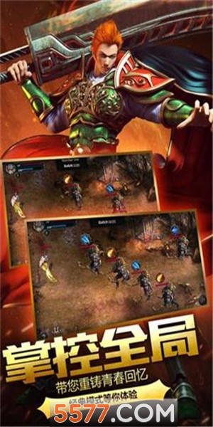 八百传说游戏官方版截图2