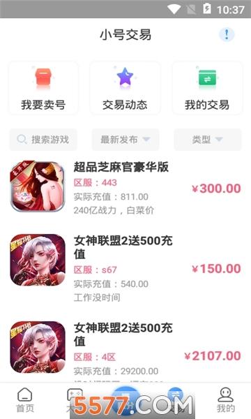 七木游戏盒子app截图2