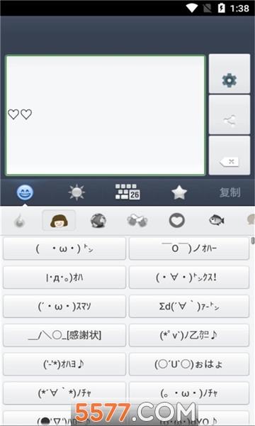 可爱微表情软件截图2