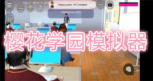 樱花学园模拟器