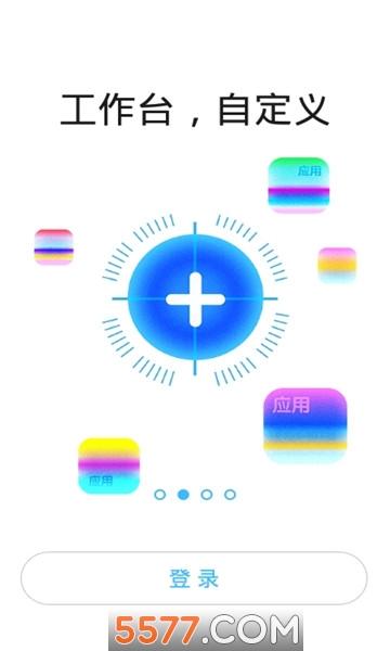瞩目国际版app截图0