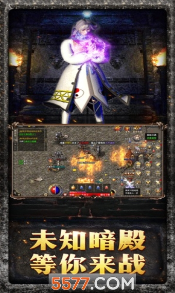 原始传奇官网版(热血RPG)截图1
