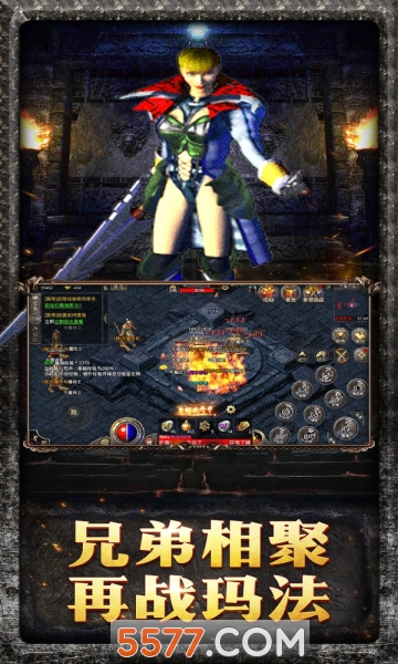 原始传奇官网版(热血RPG)截图4