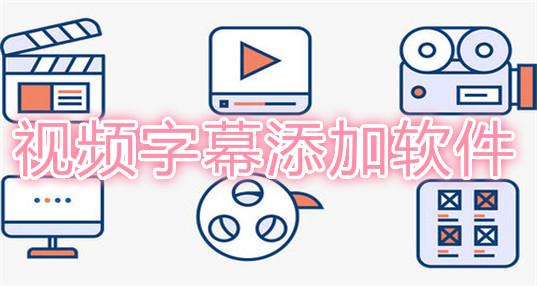 视频字幕添加软件