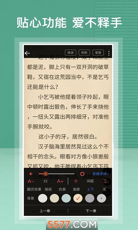 蜂毒小说赚钱app截图2
