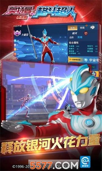 奥特曼之宇宙超人安装版截图2