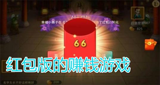 红包版的游戏