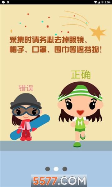 山东智慧资助系统app截图2