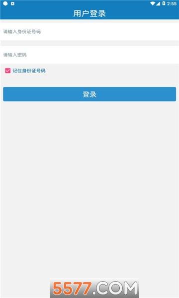 山东智慧资助系统app截图0