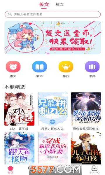 魔想创作小说app破解版截图3