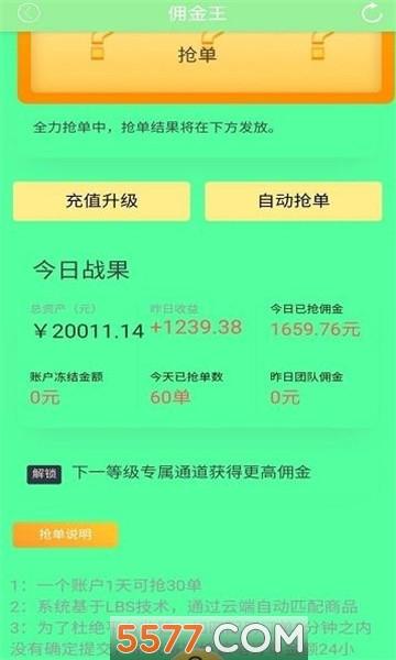 佣金王抢单赚钱平台官方版截图0