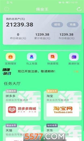佣金王抢单赚钱平台官方版截图1