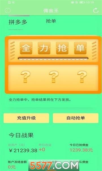 佣金王抢单赚钱平台官方版截图2