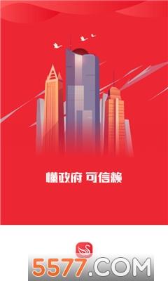 甘棠政务app