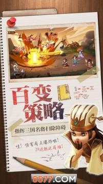新版三国单机版游戏