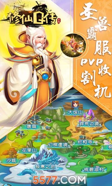 修仙Q传超变版