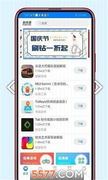 安康软件库app