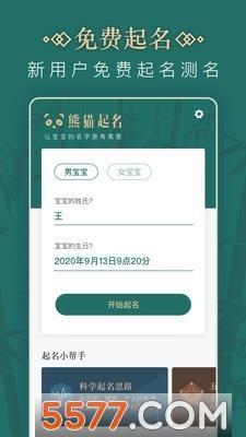 熊猫起名宝宝取名软件