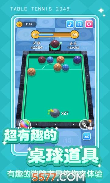 桌球大师2.0红包版截图0