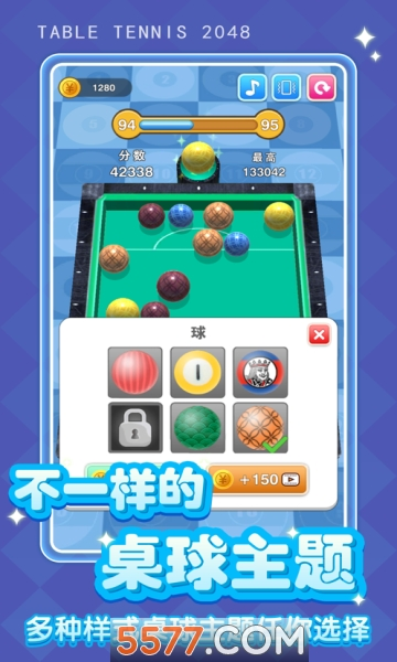 桌球大师2.0红包版截图1