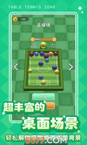 桌球大师2.0红包版截图2