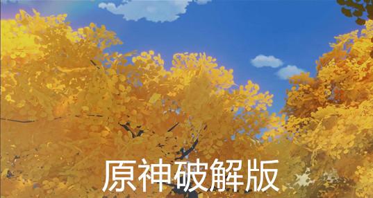 原神破解版下载地址_原神破解版单机_原神破解版九游