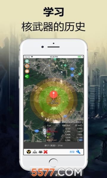 核模�M器iOS版截�D2