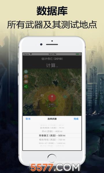 核模�M器iOS版截�D1