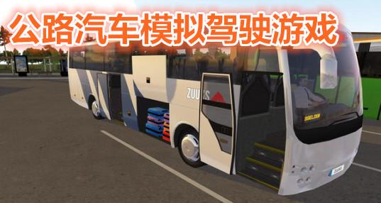 公路汽车模拟驾驶游戏