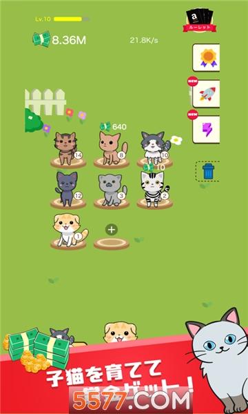 合成小猫咪红包版截图2