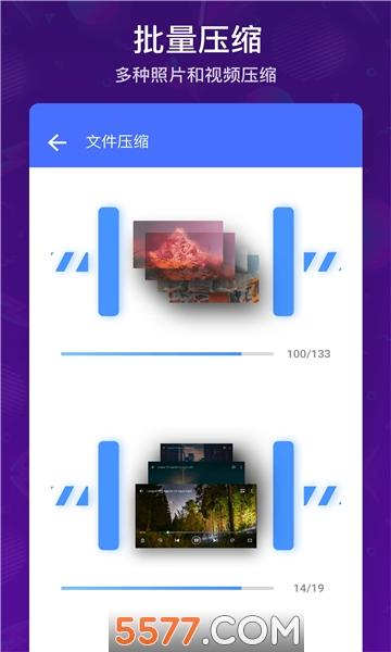 免费视频压缩照片压缩软件截图1