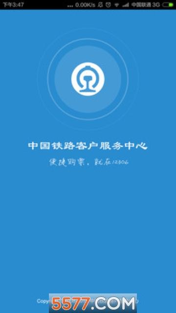 铁路12306手机版app截图3